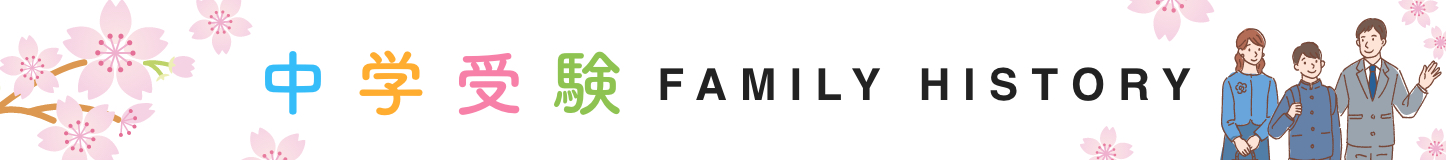 中学受験 FAMILY HISTORY