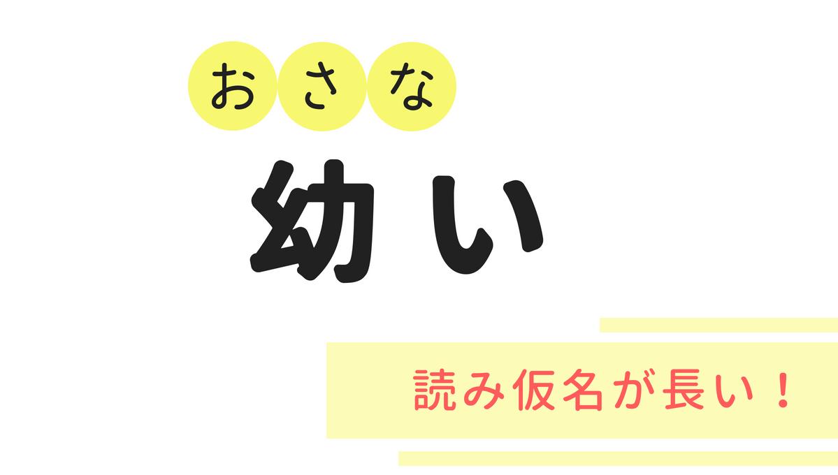 漢字 階段 のぼる