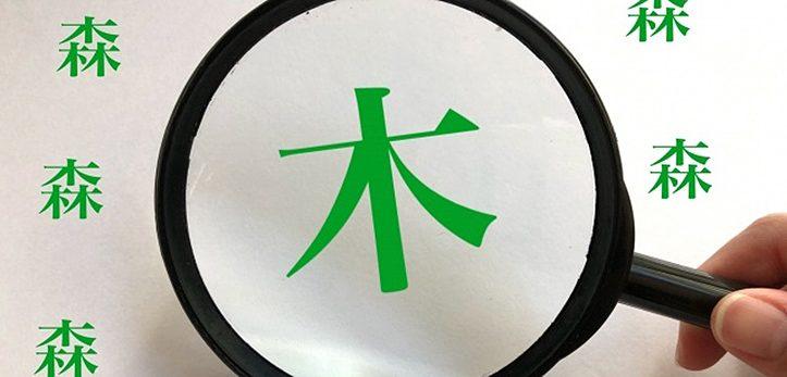 象形 成り立ち 漢字 文字 の 漢字の成り立ち「水」|漢字の成り立ち・意味・読み方・画数・書き順を解説!【漢字の成り立ち博士】