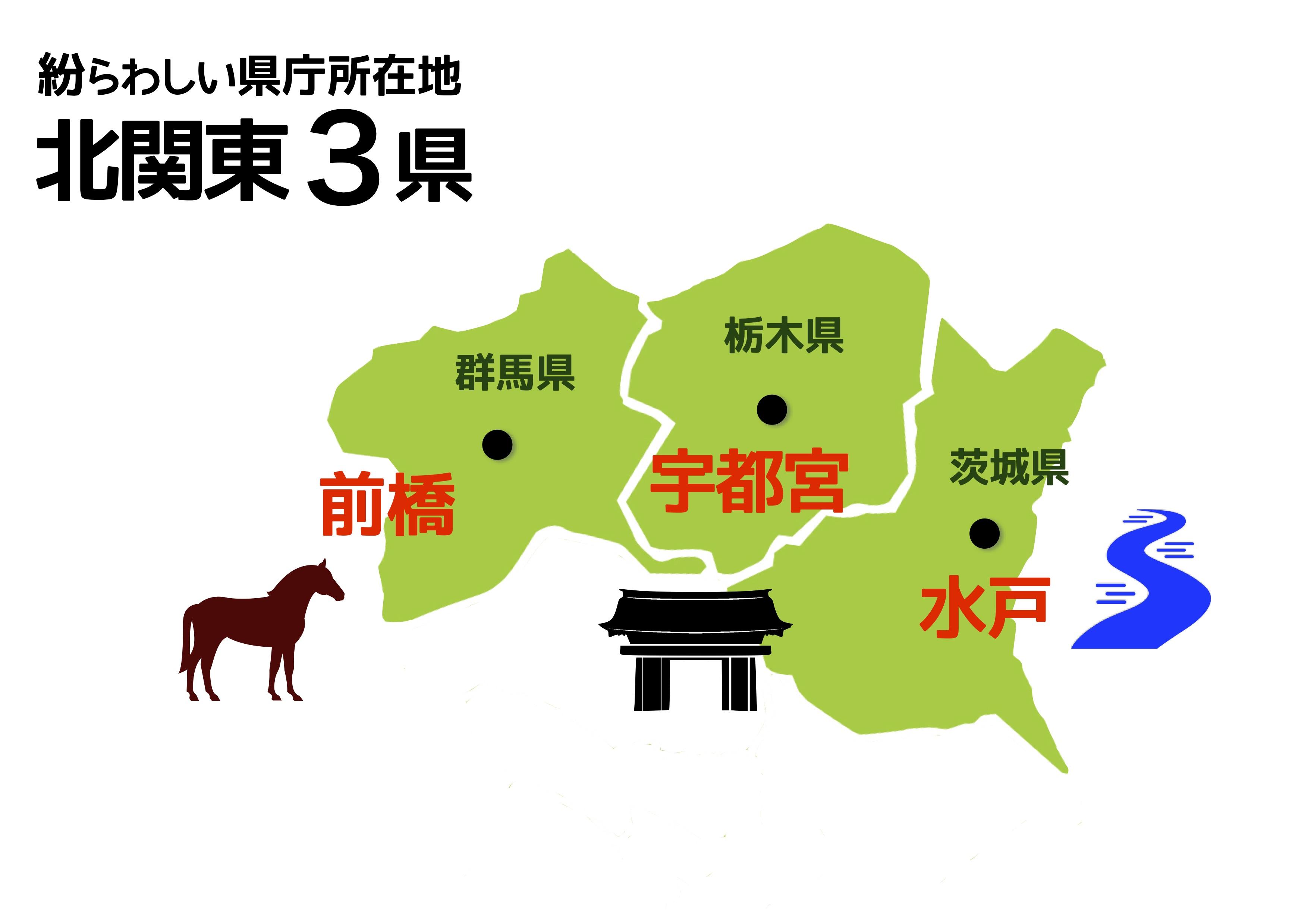 県庁所在地の覚え方】紛らわしい県は地図と由来でイメージをつかもう ...