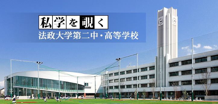 法政 中学