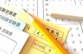中学受験の推薦入試制度はどんな仕組みになっているの?