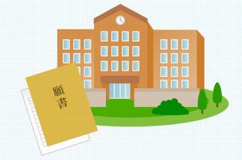 【中学受験】願書の志望動機はどう書く? 合格するためのコツ